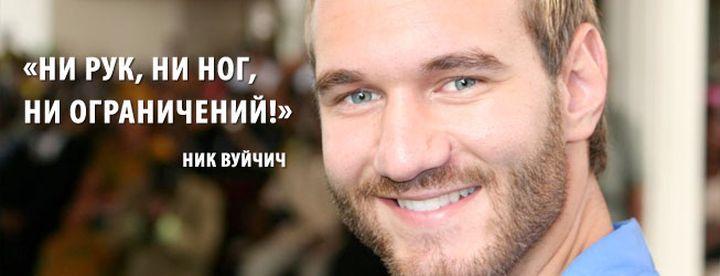 «Жизнь без границ. Путь к потрясающе счастливой жизни» Ник Вуйчич