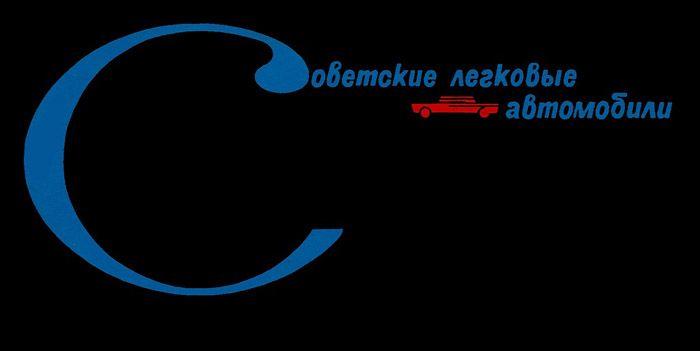 авто, ссср, советский автопром,