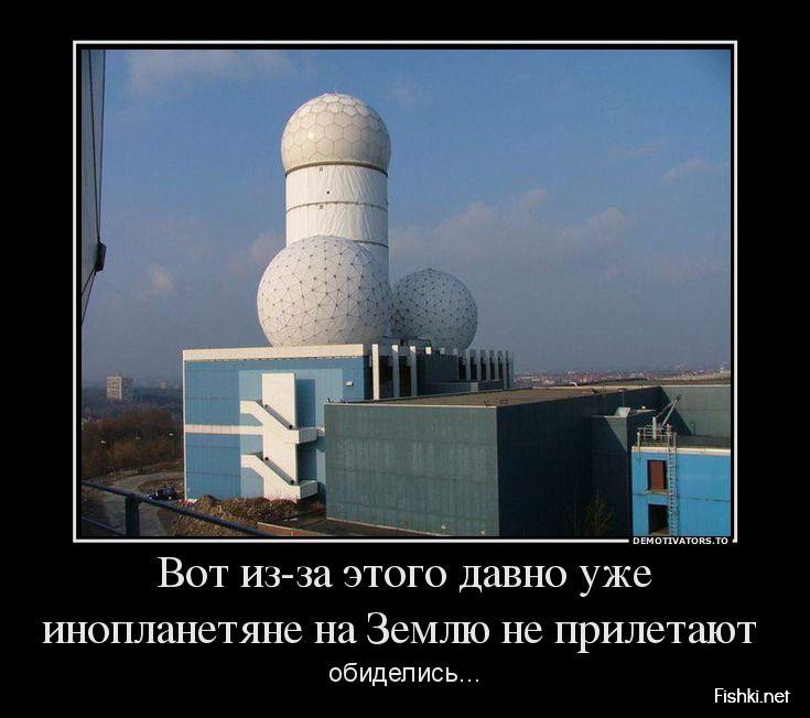 Демотиватор про инопланетян