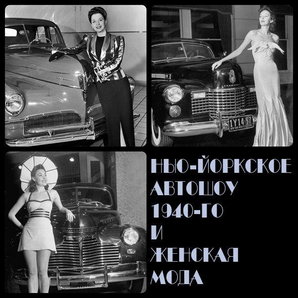 авто, автосалон, 1940, олдтаймер, мода 40-х,ретро авто