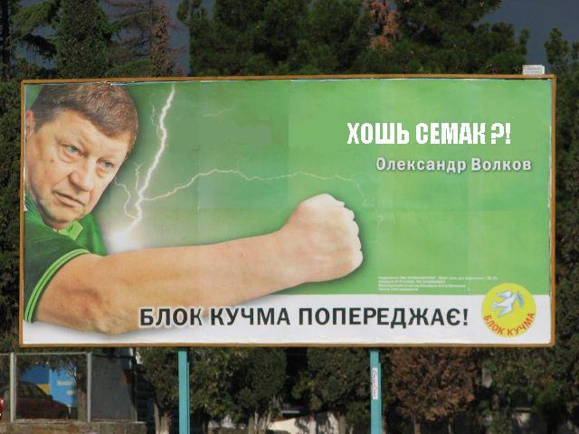 Фотожаба на плакат партии КУЧМА (25 жаб)