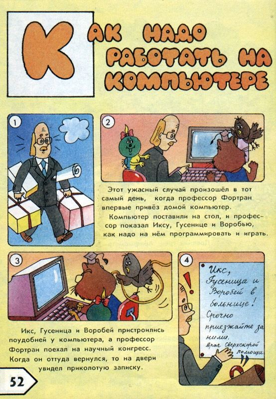 Учебник По Фортрану