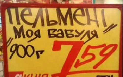 Убойная подборка ценников (90 фото)