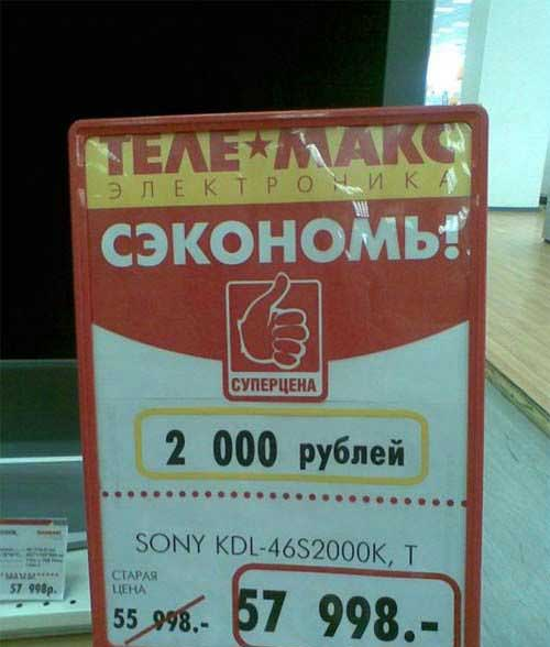 http://fishki.net/picsw/092008/10/cenniki/cenniki_017.jpg