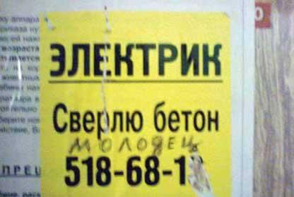 https://fishki.net/picsw/092008/23/obyavlenia/nadpisi_067.jpg