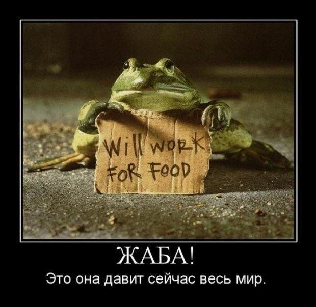 Жабьи лапки - жаба душит