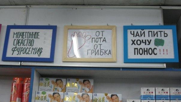 реклама в Китайской аптеке