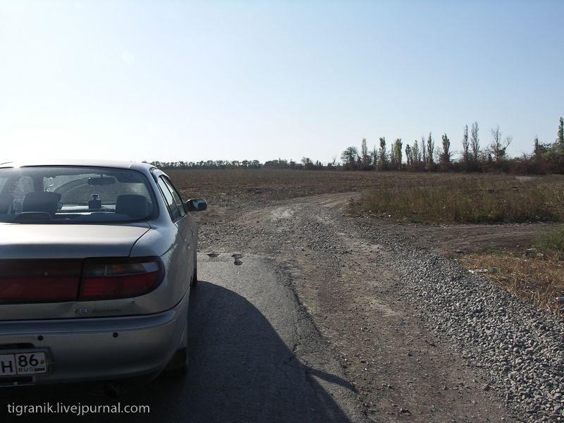 Дорога со стороны ростова выглядела забавно. Ехали-ехали. и приехали. Асфальт тупо кончился. началось поле.