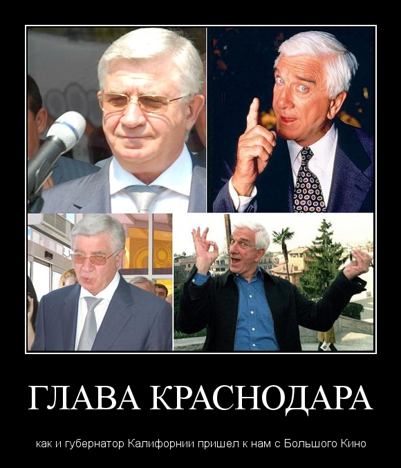 Глава Краснодара