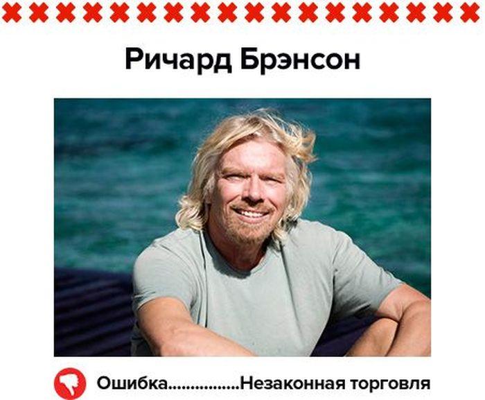 10 ошибок известных бизнесменов (10 фото)