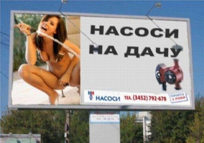 Рекламные маразмы. Часть 2. (51 фото)