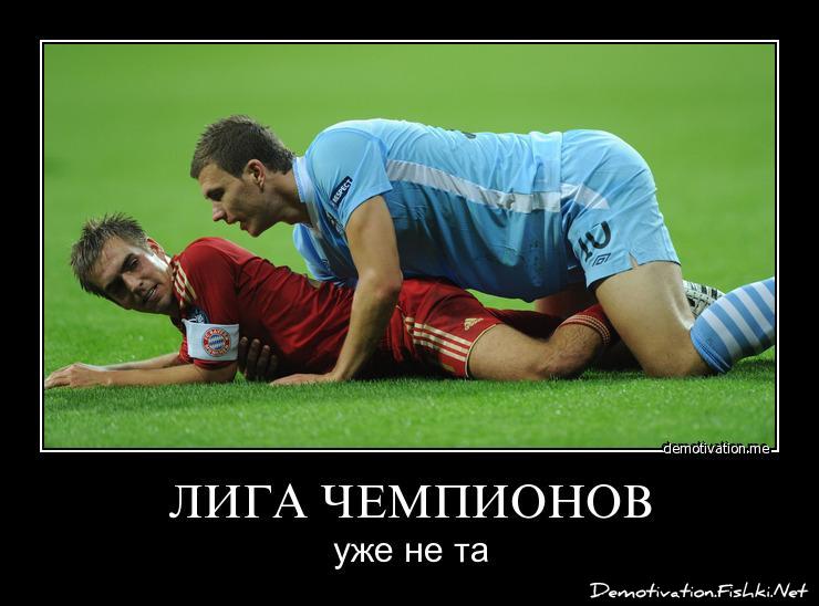 растяжка демотиваторы про российский футбол сейчас