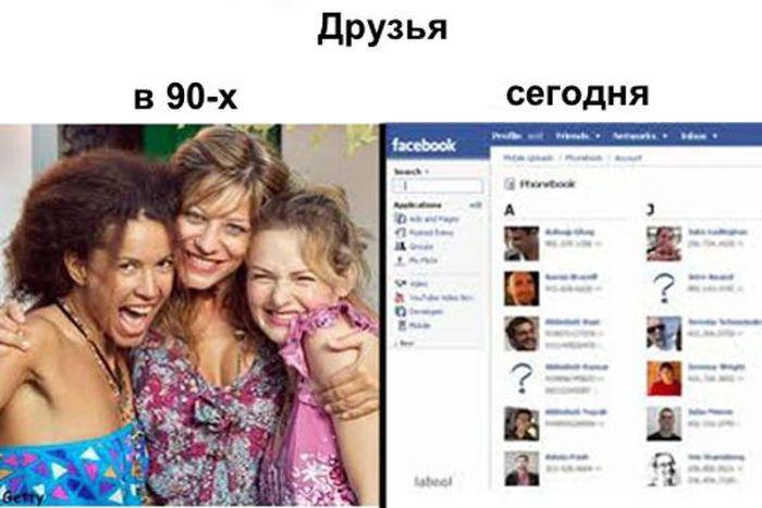 Отличие жизни в 90-х и сечас (9 фото)