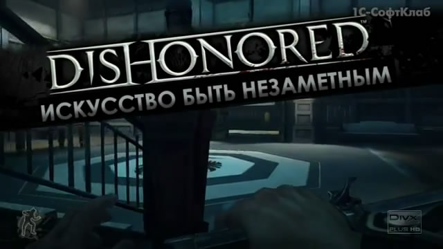 Видео Dishonored – невидимый убийца (с русскими субтитрами) (2 видео)