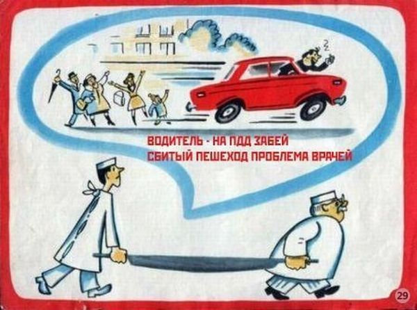 Вредные плакаты-советы для автолюбителей (11 фото)