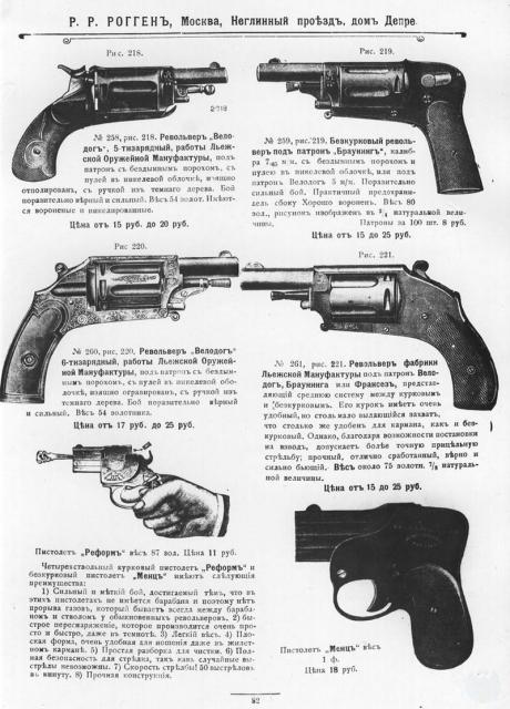 Оружие прошлого (45 фото)