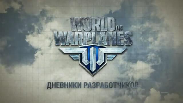 Видео-дневник World of Warplanes – разнообразие геймплея (видео)