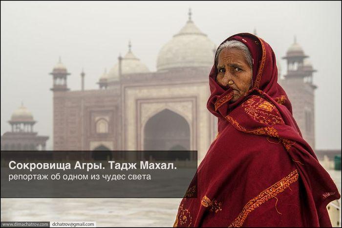 Сокровища Агры. Тадж Махал. (12 фото)