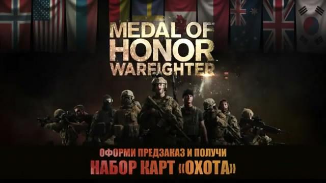 Видео Medal of Honor Warfighter – Тренировка огневых групп (русские субтитры) (видео)