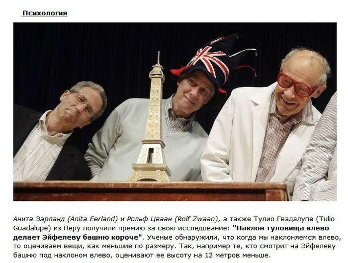 Открытия на церемонии Шнобелевская премия (10 фото)