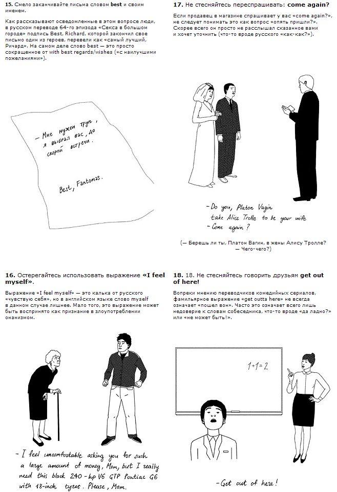 25 частых ошибок в английском языке (8 сканов)