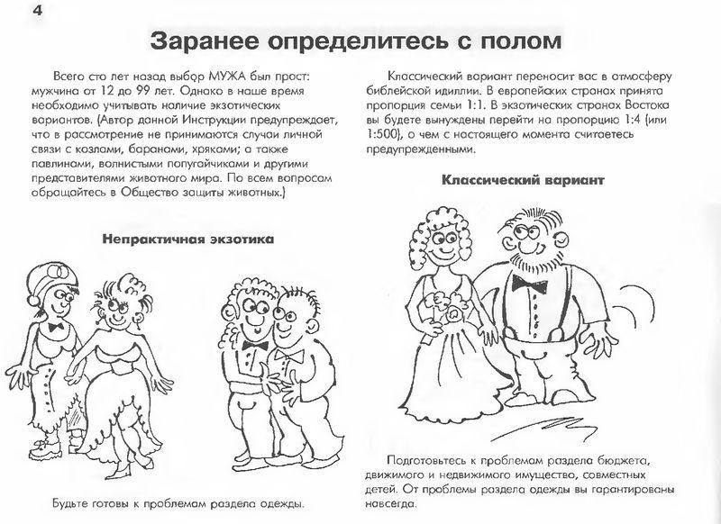Руководство по разведению и уходу за мужем (33 скана)