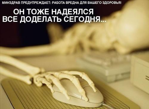 http://de.fishki.net/picsw/102007/15/ponedelnik/poned_010.jpg