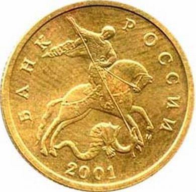 Монета 50 копеек 2001 года стоимость м альбомы для моет