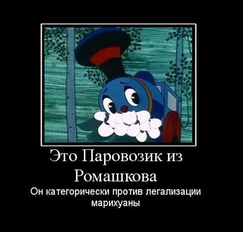 http://ua.fishki.net/picsw/102009/02/demotivatory/demotivatory033.jpg