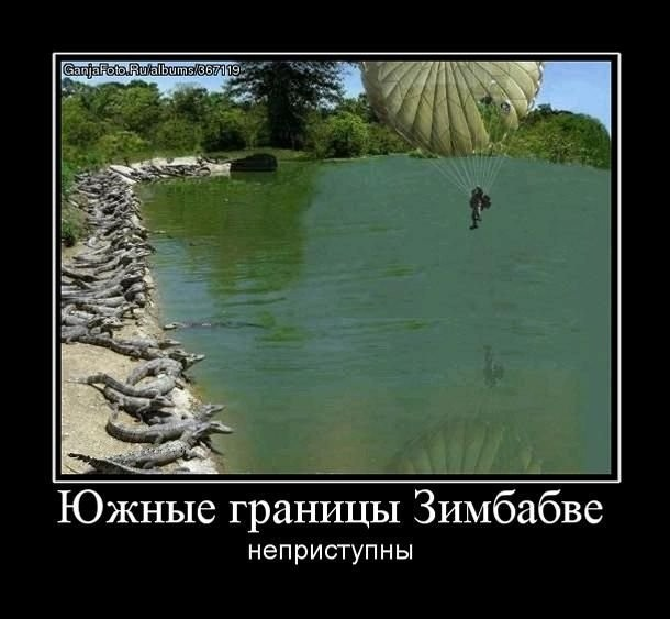 http://de.fishki.net/picsw/102009/16/post/demotivatory/demotivatory025.jpg