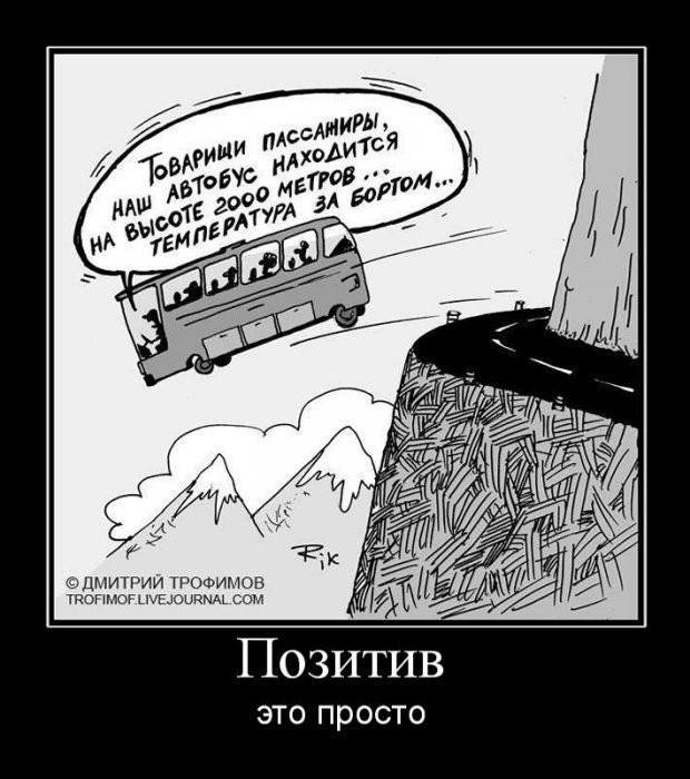 http://fishki.net/picsw/102009/16/post/demotivatory/demotivatory042.jpg