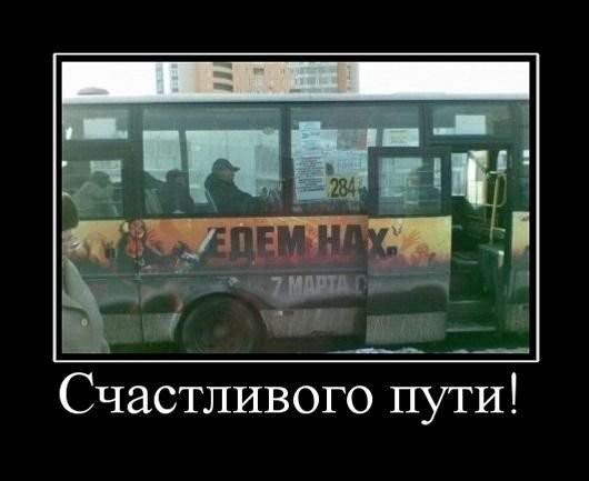 http://ua.fishki.net/picsw/102009/26/post/demotivator/demotivator046.jpg