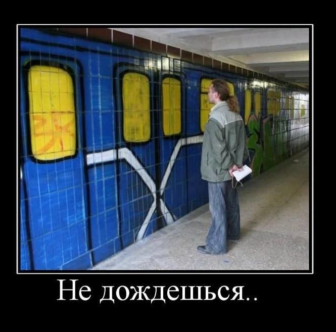 http://ua.fishki.net/picsw/102009/26/post/demotivator/demotivator059.jpg