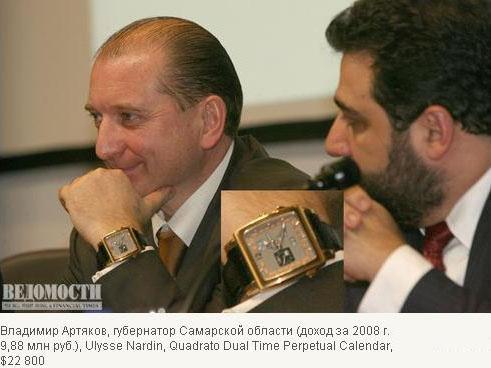 Сколько стоят часы чиновников? (36 фото)