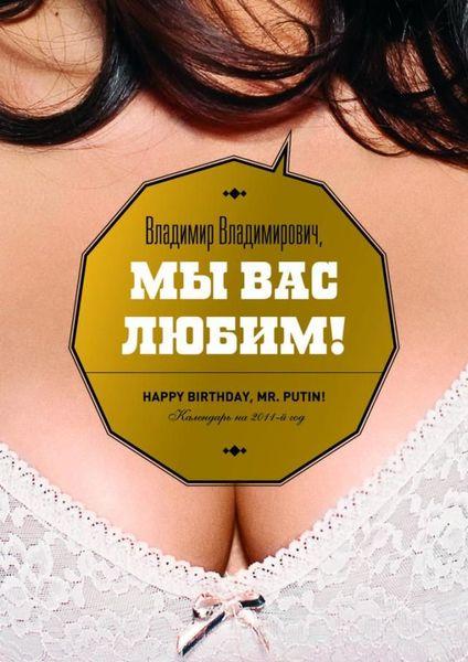 Эротический календарь с любовными признаниями Путину (13 фото)