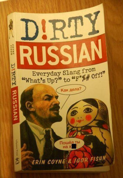 Грязный русский или, осторожно, ненормативная лексика! (18 фото+текст)