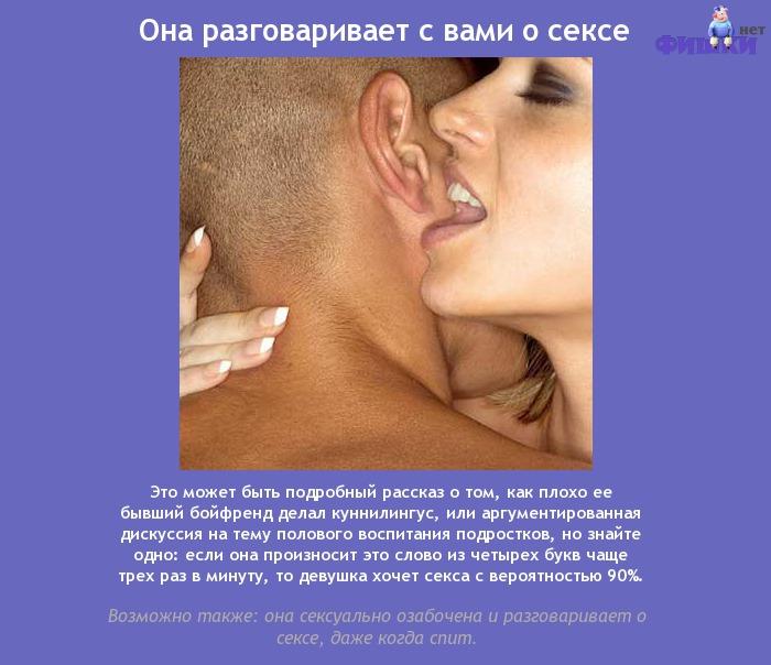 Намки на секс любимой