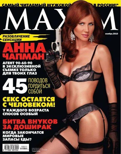 Анна Чапман обнажилась для мужского журнала (8 фото)