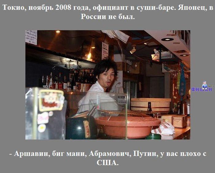 Что иностранцы знают о России? (22 фото)