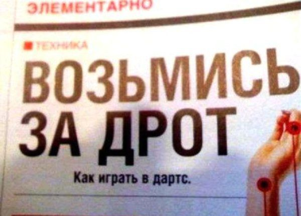 Рекламные маразмы. Часть 3. (57 фото)