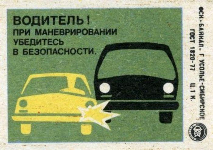 Автосоциалочка СССР на спичечных коробках (12 фото)