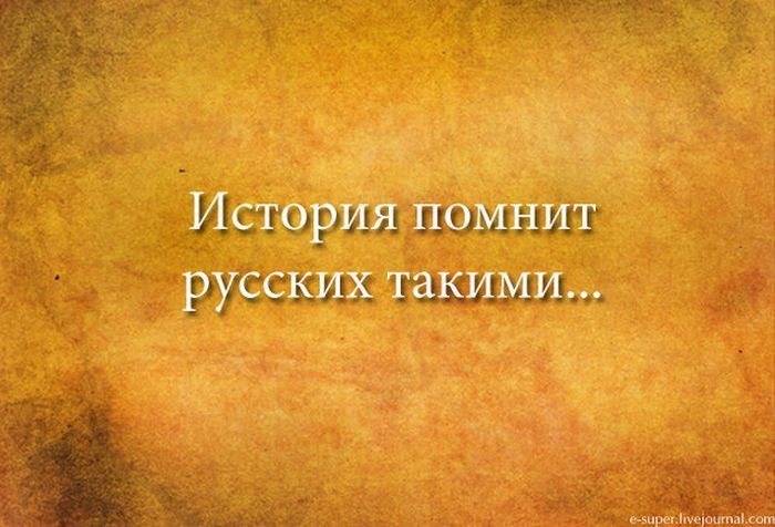 История помнит нас такими... (11 фото)