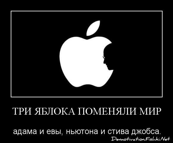 три яблока поменяли мир