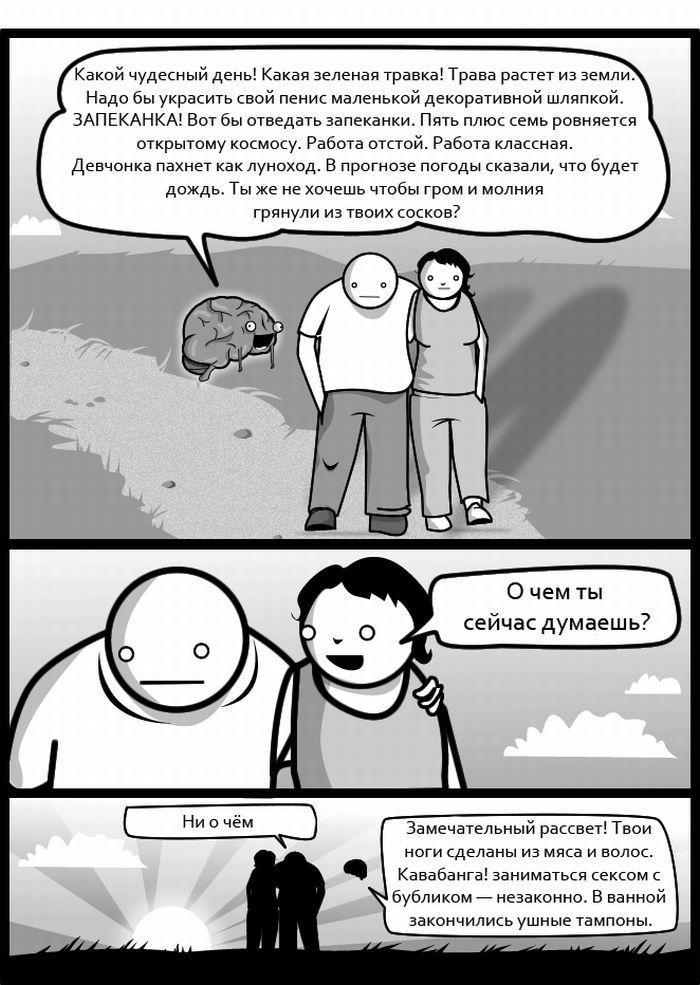 Если бы мозг был воображаемым другом? (7 фото)