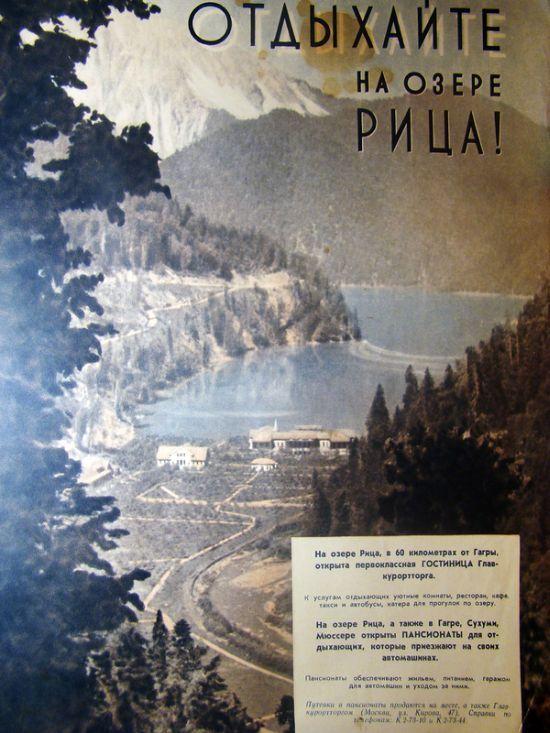 Советская реклама (13 фото)