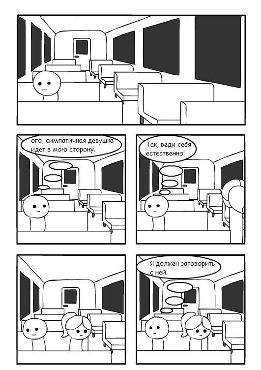 про знакомство комиксы