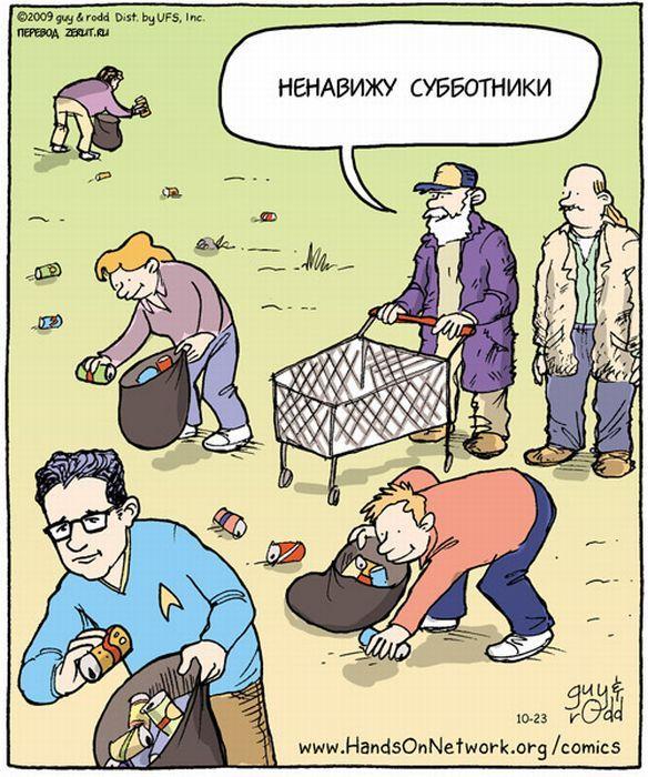 Смешные картинки о субботнике