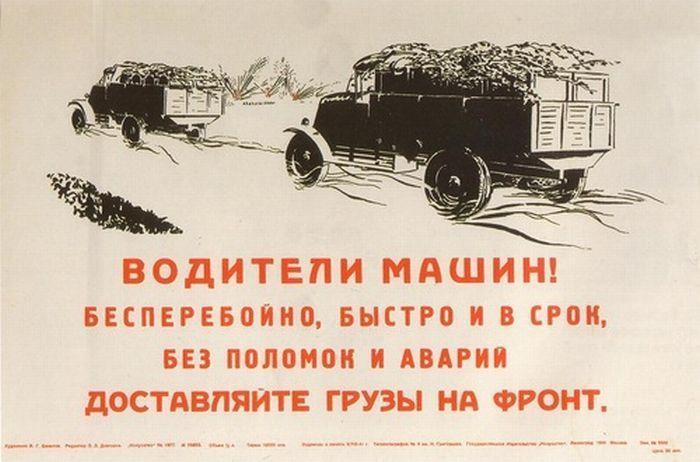 Советские плакаты времен Великой Отечественной Войны (28 фото)