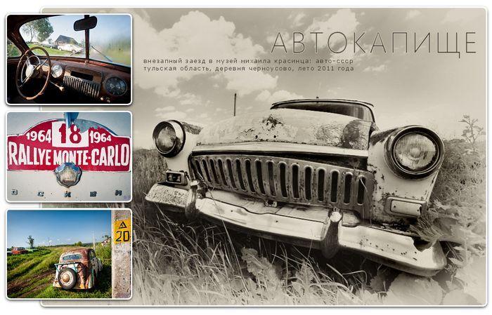 Автомобильный музей в Черноусово (109 фото)