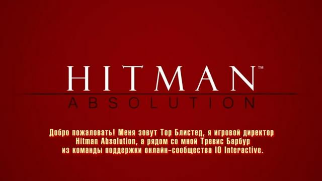 Видео Hitman Absolution - режим Контракты (русские субтитры) (видео)